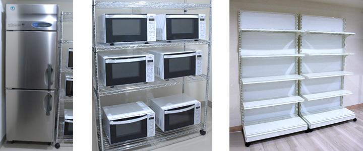 冷蔵庫・電子レンジ・リーチイン